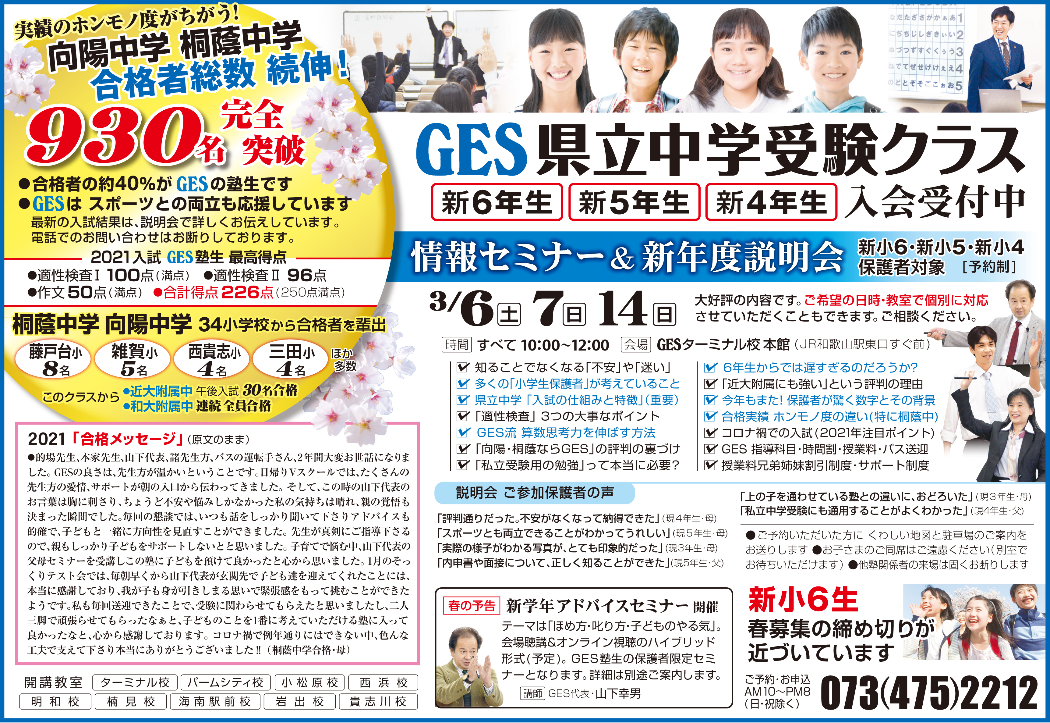 GES県立中学受験クラス